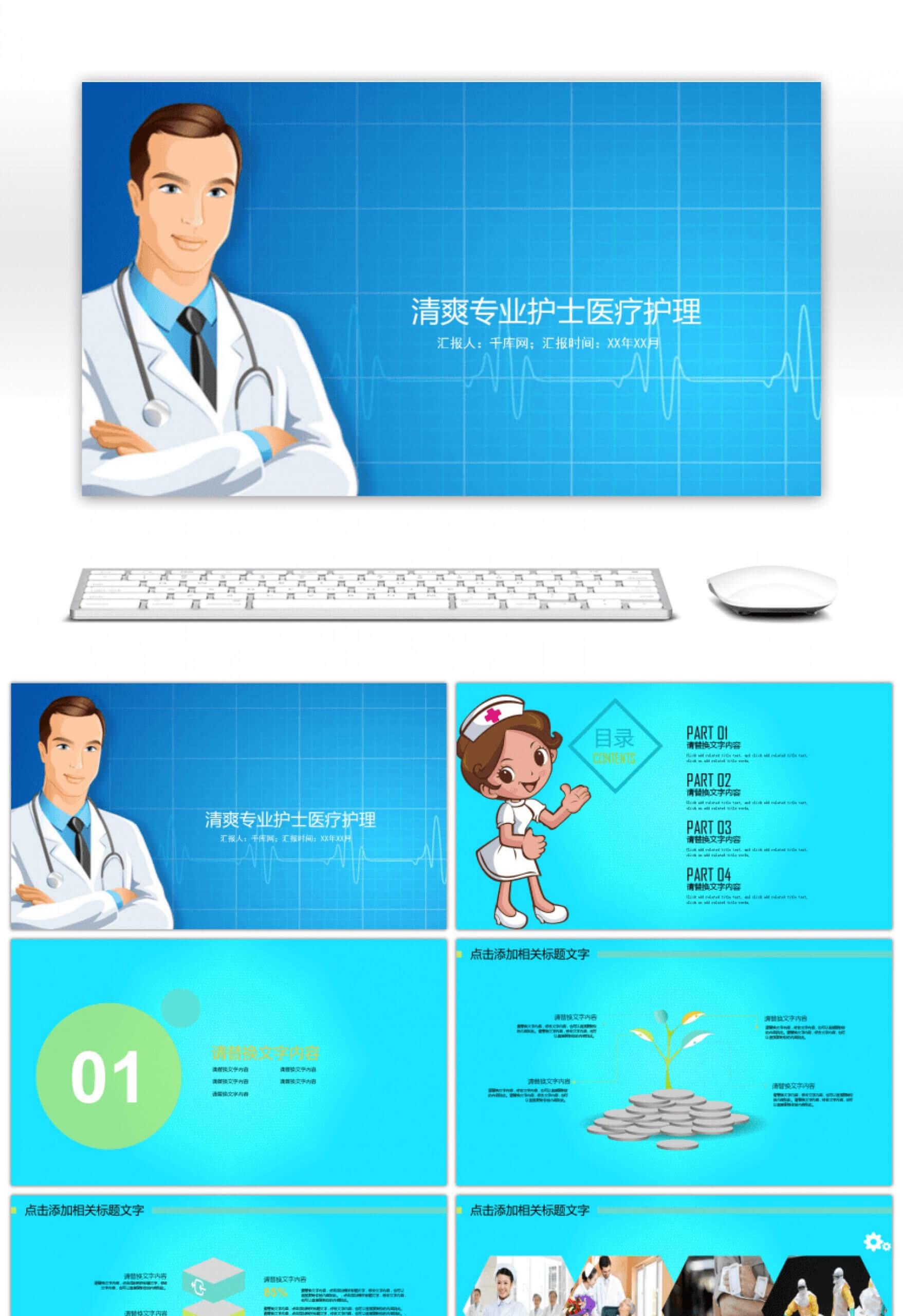 011 C43Fe00076882A9Bc49C67C7A4Cb50F1 Jpg 0 Free Nursing With Regard To Free Nursing Powerpoint Templates