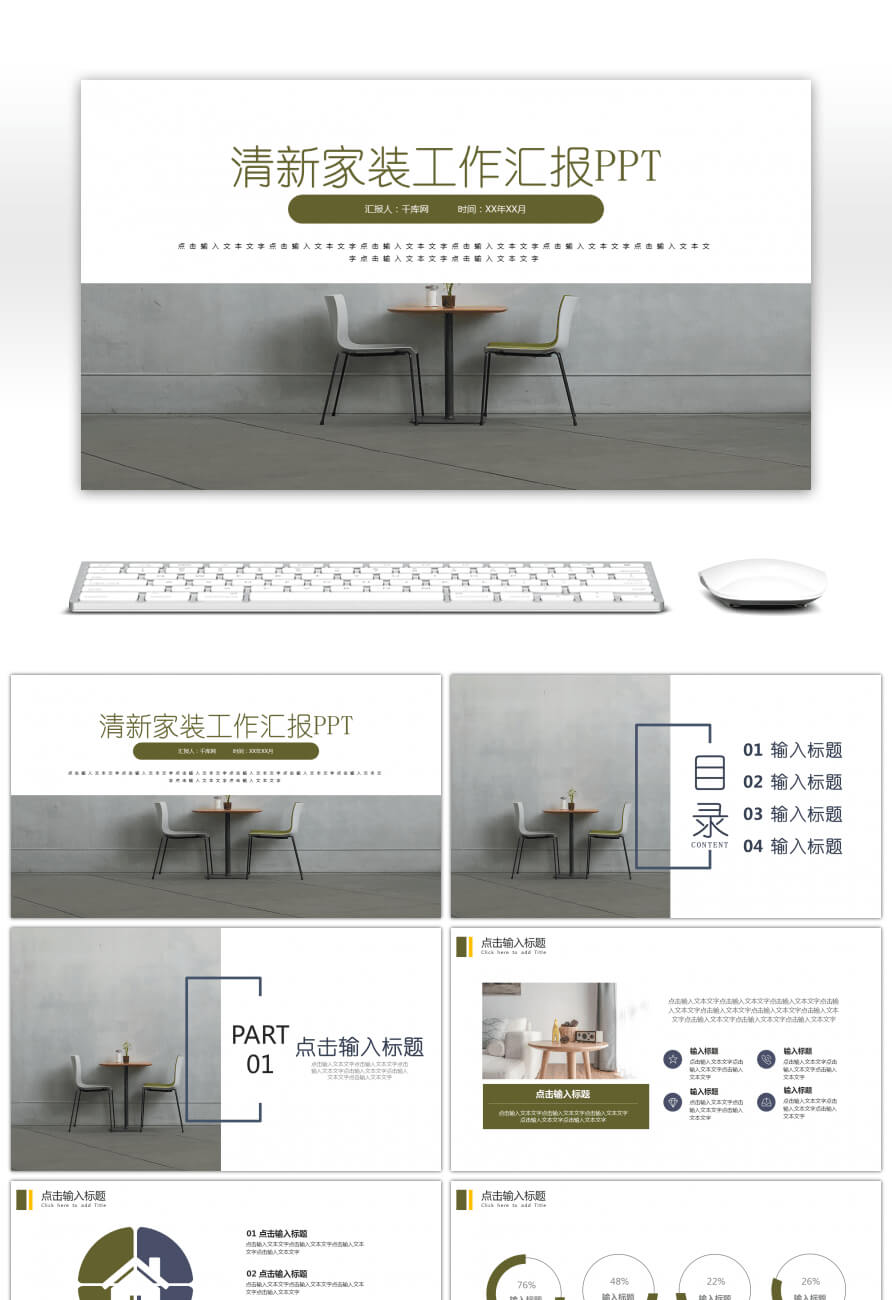 Awesome Clean Home Work Report Home Display Ppt Template For With Regard To Raf Powerpoint Template