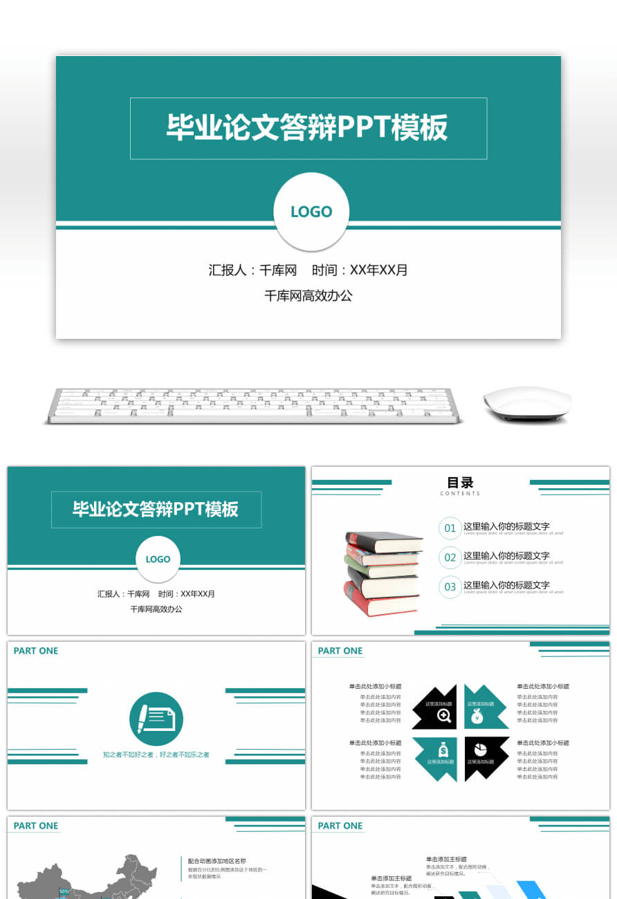 Awesome Flat Graduation Thesis Defense Ppt Template For Free Inside Powerpoint Templates For Thesis Defense