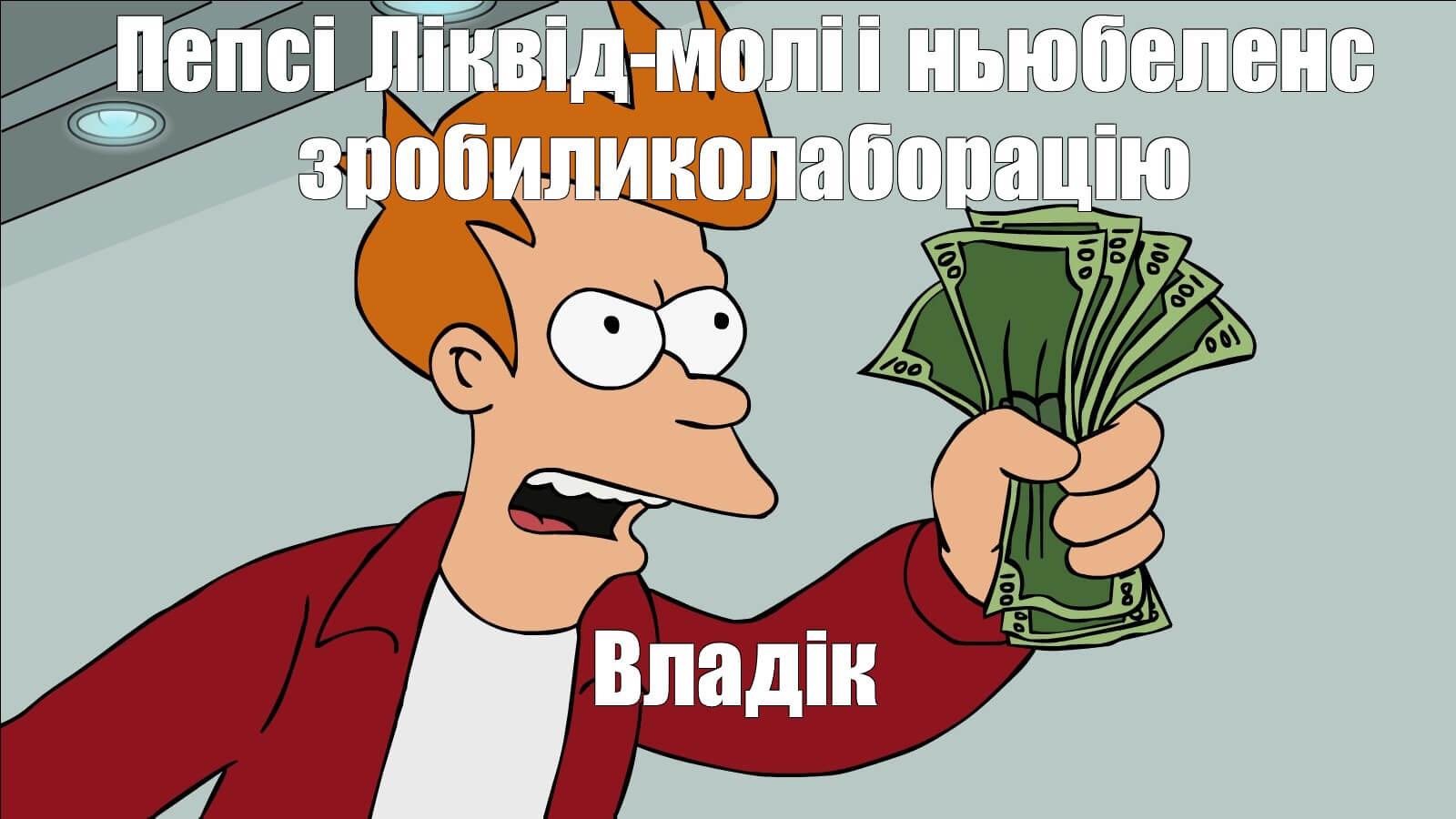 "Create Meme ""take My Money, Futurama Fry Money, Fry Shut Up Intended For Shut Up And Take My Money Card Template"
