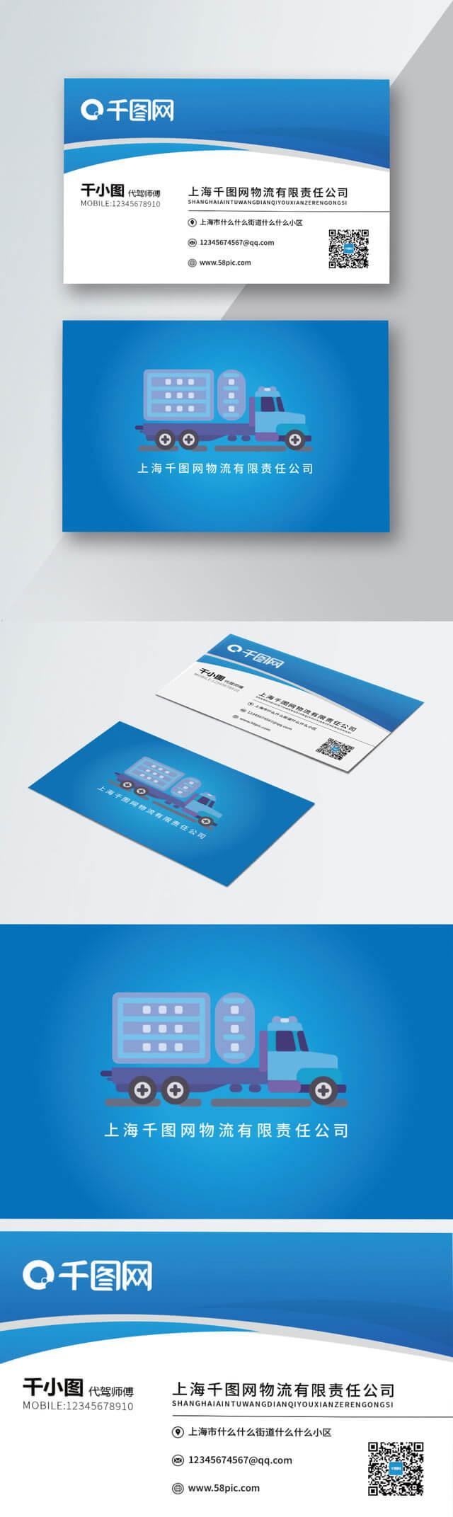 Logistics Company Business Card Vector Material Logistics Inside Transport Business Cards Templates Free